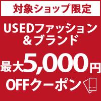 【対象ショップ限定】Usedファッション・ブランド品最大5,000円OFFクーポンキャンペーン