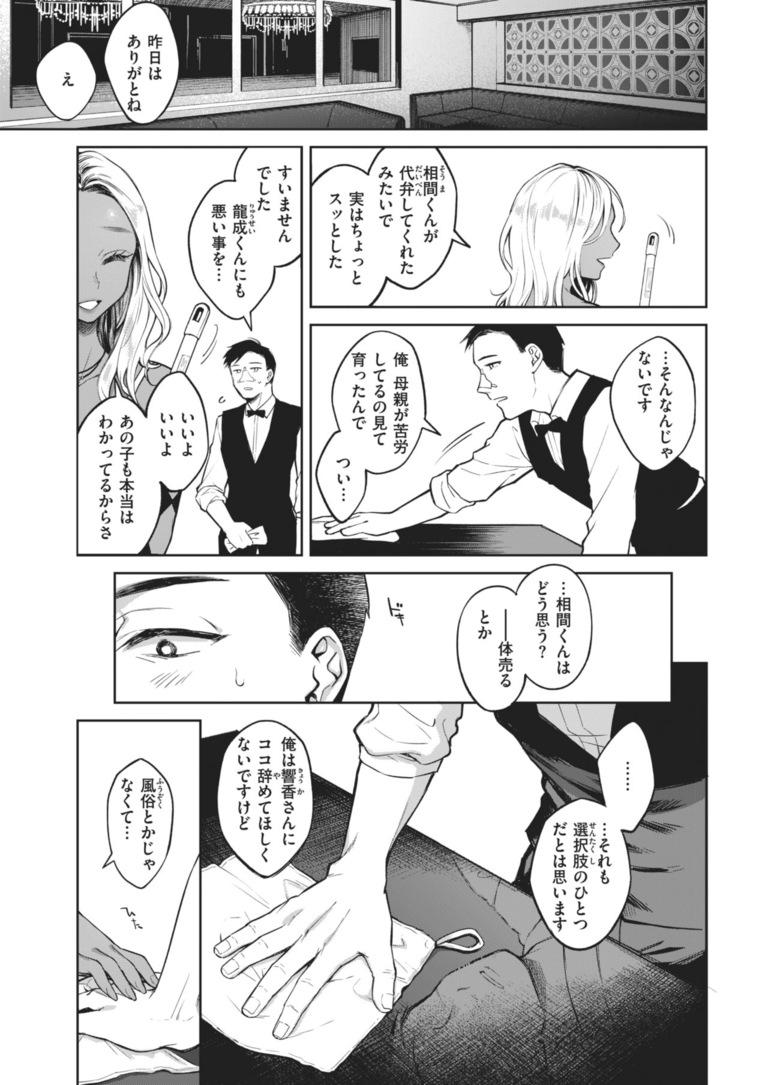 kiyokumidaranabokuranojijou6