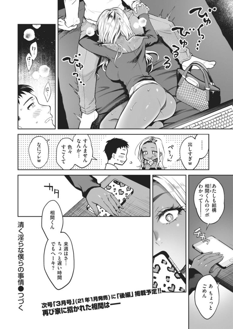 kiyokumidaranabokuranojijou19