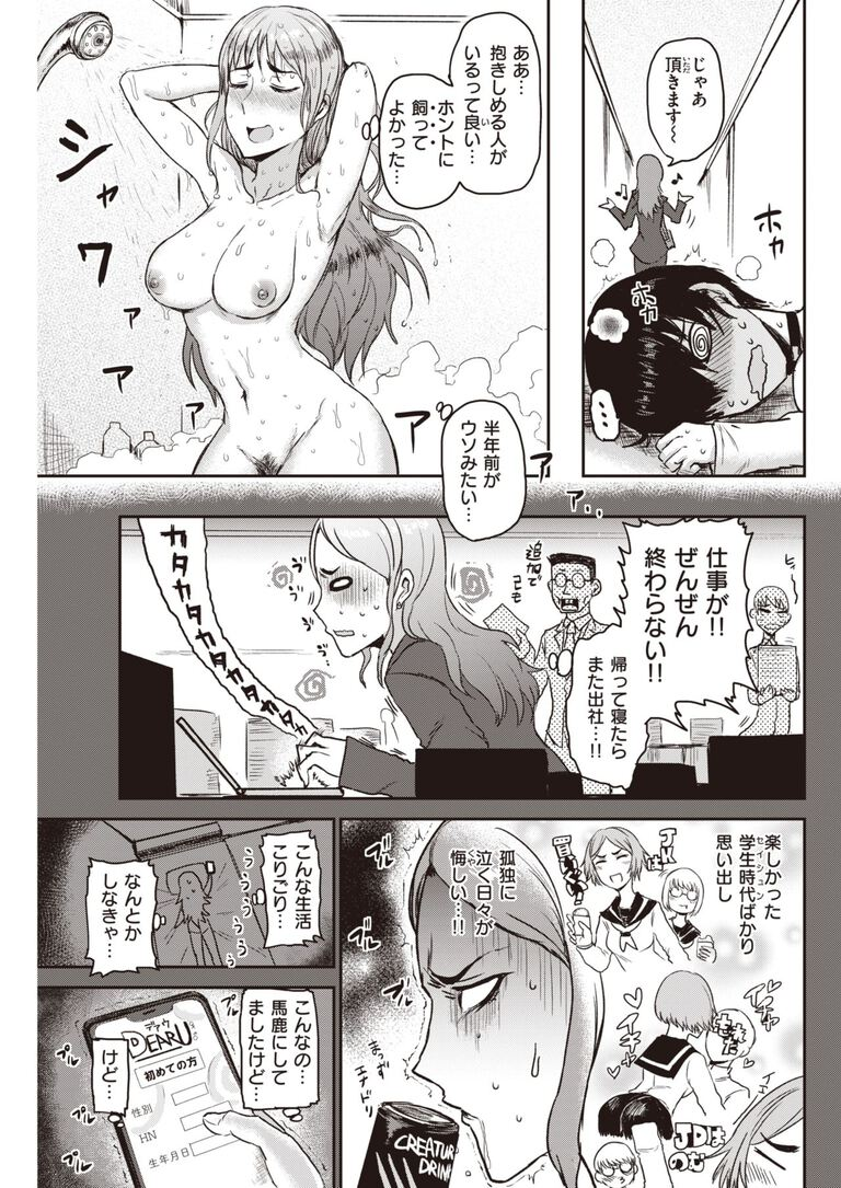 tokihanatsu2
