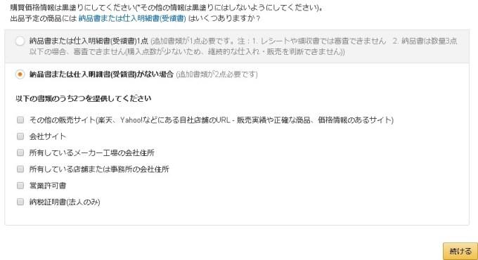FireShot Capture 60 - Amazon セラーセントラル - https___sellercentral-japan.amazon.com_hz_seller-ungating