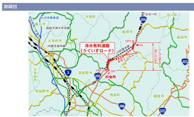 FireShot Capture 3 - 冷水有料道路 うぐいすロード I 福岡県道路公社 - http___www.fukuoka-dk.jp_tallway_uguisu.php