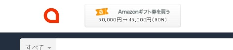 FireShot Capture 012 - Amazon.co.jp_アマテンで遂に90%売価を発見 10%割引販売