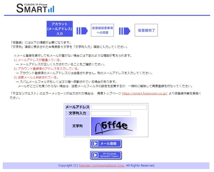 fireshot-capture-160-ip-phone-smart-regist-page-https___smart-fusioncom-co-jp_sfkr_regist_