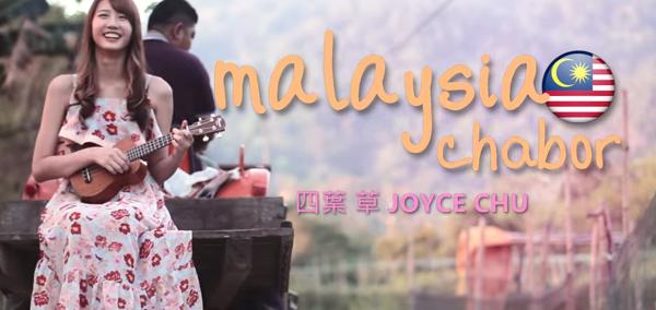 Joyce Chu1