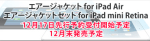 遂にきた!予約受付がね!エアージャケット for iPad mini Retina