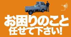 東京の便利屋、ハチドリ舎です。迅速、丁寧、低価格でお仕事の依頼をお待ちしています。