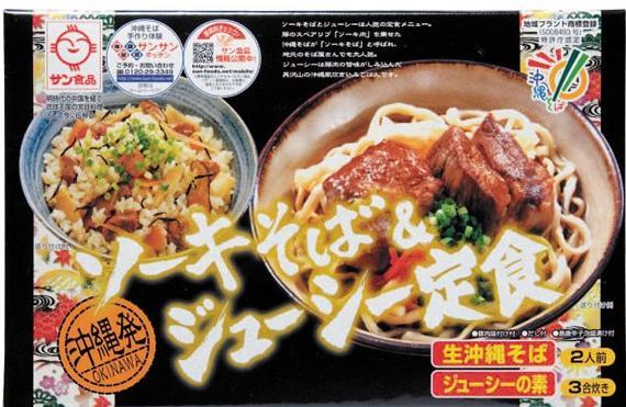 ソーキソバ&じゅーしー定食2食セット