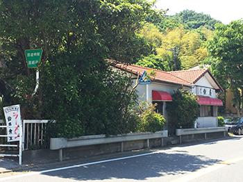千葉県富津市の鈴屋