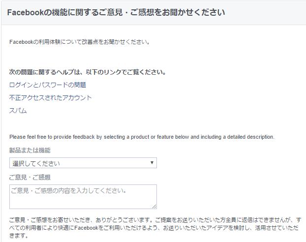 Facebookの問い合わせフォーム