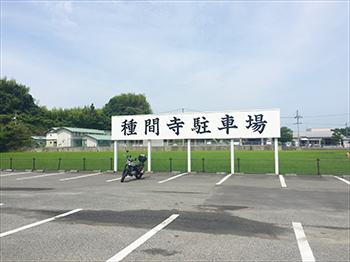 四国八十八カ所第34番種間寺の駐車場