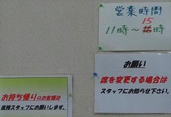 徳島ラーメン・春陽軒の営業時間