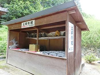 四国別格二十霊場第16番・萩原寺