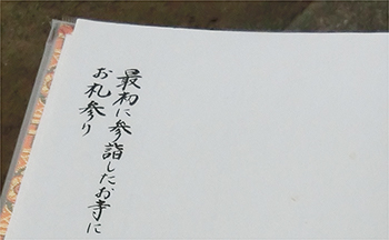 四国別格二十霊場第1番・大山寺・納経
