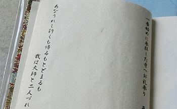 四国八十八ヵ所霊場第1番・霊山寺