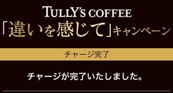 「タリーズコーヒー違いを感じて」キャンペーン |