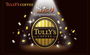 タリーズコーヒー・キャンペーン