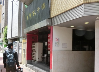 東京餃子楼 ・三軒茶屋店