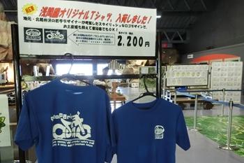 浅間園Tシャツ