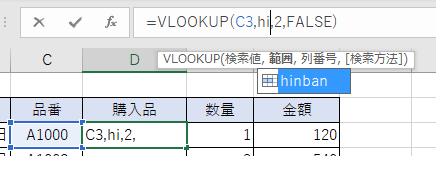 エクセル・VLOOKUP関数・応用・関数設定