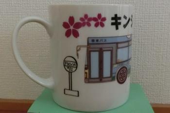キンシオ・マグカップ