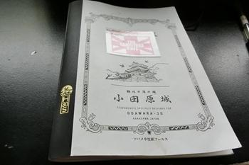 アネスト岩田ターンパイク箱根・ダムトラックスカフェ