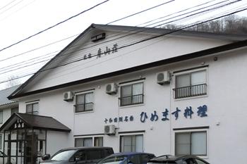 十和田湖・春山荘