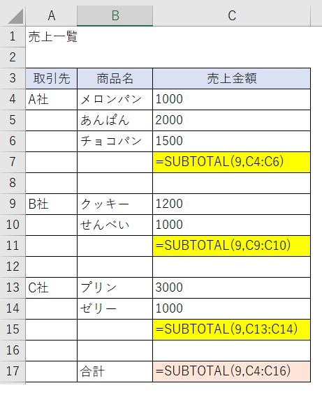 エクセル・集計・SUBTOTAL関数