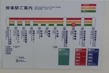 東京モノレール・新整備場駅