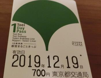 都営まるごときっぷ(1日乗車券)