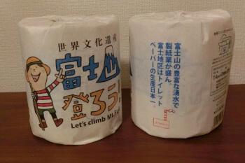 足利SA・富士山トイレットペーパー