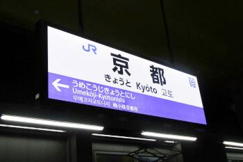 JR嵯峨野線京都駅ホーム