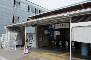 JR津久野駅