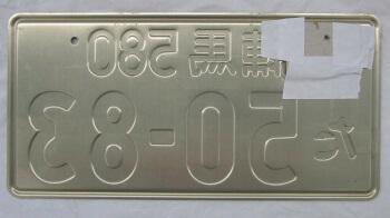 ナンバープレート記念所蔵