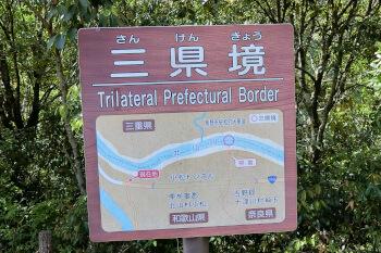 三県境・三重・和歌山・奈良
