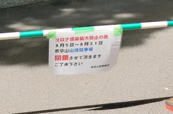 鎌研交番所