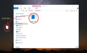 マイボナを解凍、デスクトップに展開