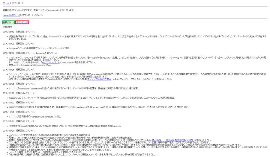 将棋所のダウンロードページ