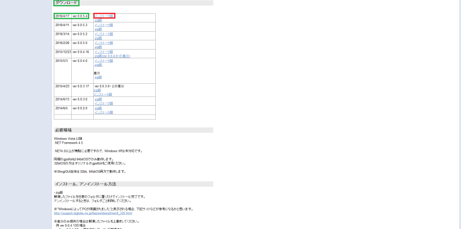 ShogiGUIの最新バージョンをダウンロード