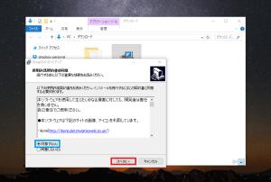 ShogiGUIのセットアップウィザード