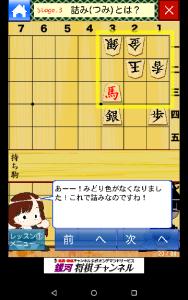 無料スマホ将棋ゲームアプリ しりたい!詰将棋