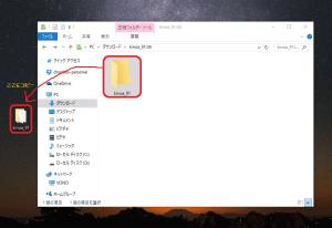 ファイルのインストール(展開)