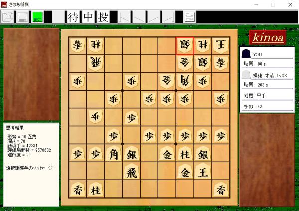 将棋ソフト きのあ将棋と対戦画像