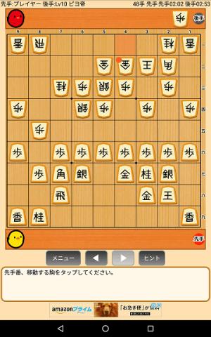 将棋アプリ ぴよ将棋と対戦画像