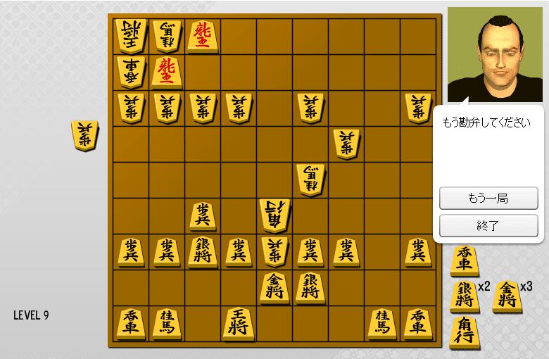 将棋Flashと対戦