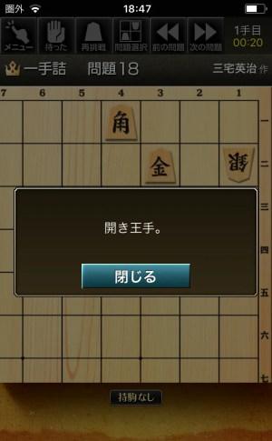 詰め将棋のヒント機能「開き王手」