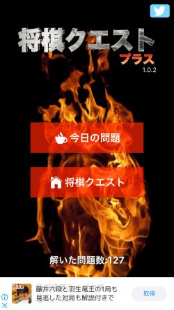 将棋クエストプラスのオープニング画面