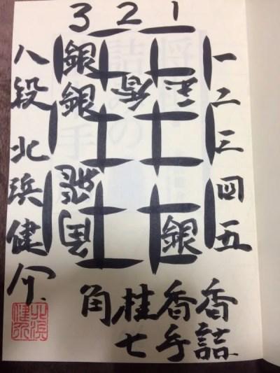 北浜健介八段の自筆詰将棋