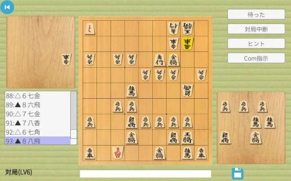 「将皇」将棋ブラウザゲーム