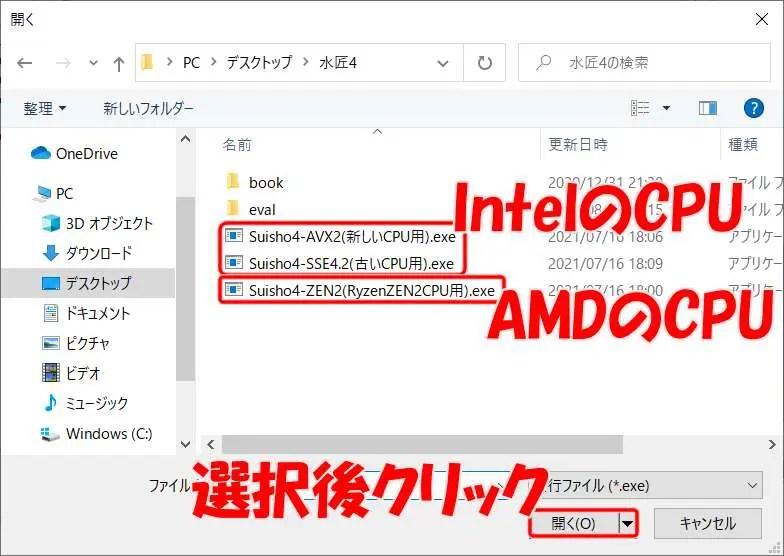 IntelのCPUかAMDのCPUを選択